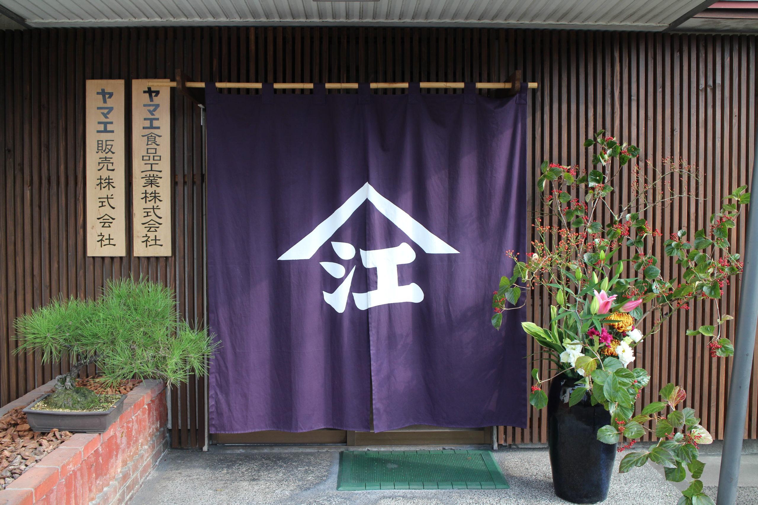 ヤマエ本社入口写真