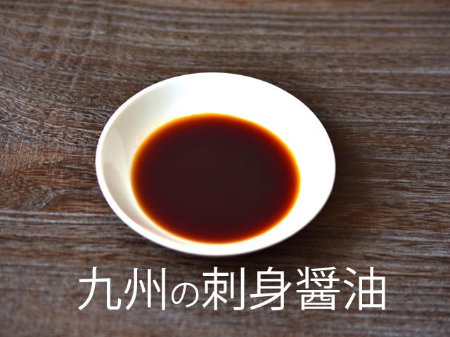 九州の刺身醤油